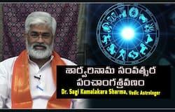 Ugadi2020 : Sarvari namasamvatsara PanchangaSravanam by Dr. Sagi kamalakara Sharma, Astrology