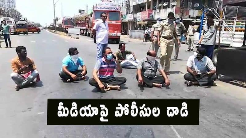coronavirus... AP Police allegedly attack media in hanuman junction