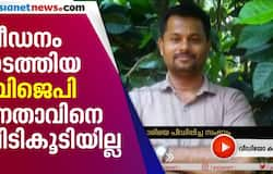 police not aresting bjp leader who raped 9 yer old child at kannour
