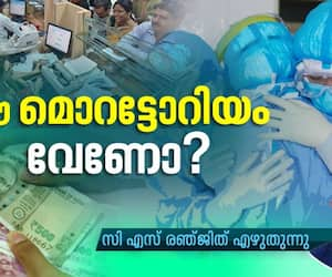 bank moratorium declared during lock down for term loans, varavum chelavum personal finance column by c s renjit