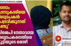 panoor child abuse
