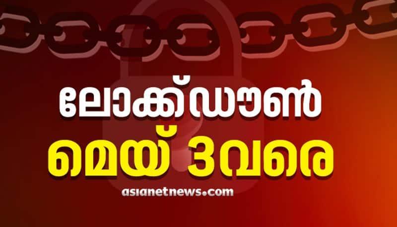 covid 19 lock down prime minister Narendra Modi address nation