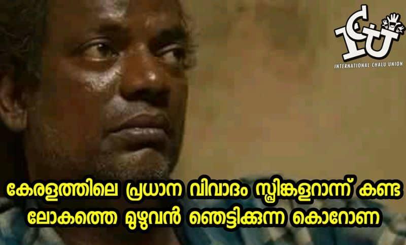 ട്രോള് കടപ്പാട് : A Hari Sankar Kartha, ഇന്റര്നാഷണല് ചളു യൂണിയന് ,