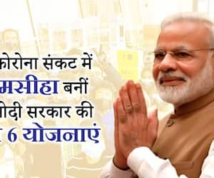 Modi sarkar these schemes are playing important role in Corona crisis KPP