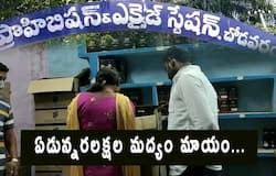 <p>Government wine shop staff Illegally sell 7 lakhs worth wine at Chodavaram<br /> &nbsp;</p>