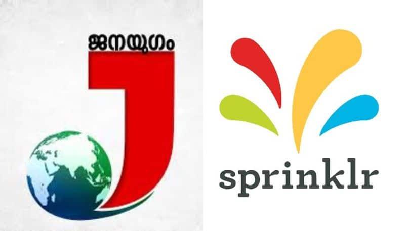 Sprinklr controversy CPI Janayugam daily editorial indirectly slams kerala government