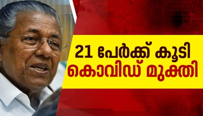 cheif minister press meet on april 20