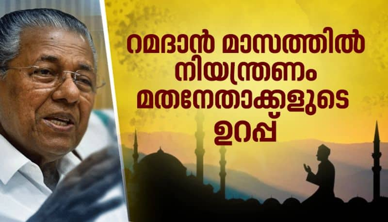 Covid 19 restrictions continue in Ramadan month in kerala