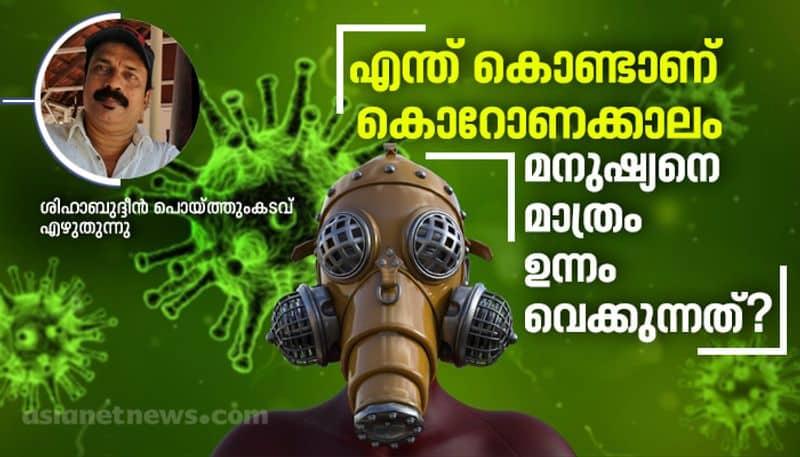 Why corona virus targets homo sapiens by Shihabudheen Poythumkadav