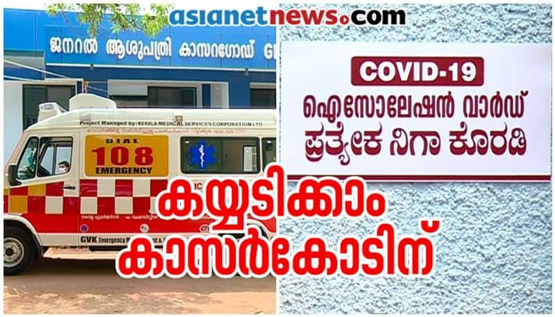 Covid 19 last active patient in kasargod also tests negative