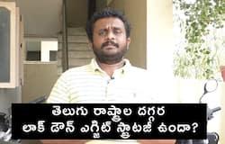 <p>CoronaLockdown : Telugu news Updates</p>