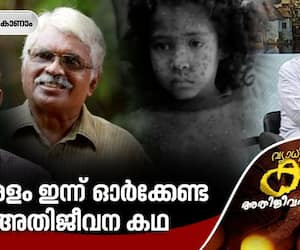 kerala should remember the survival lesson from Travancore kingdom ruled times