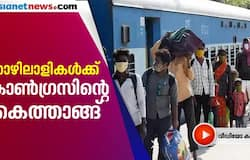 <p>congress to &nbsp;pay migrant labour train ticket</p>