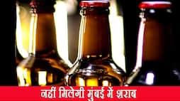 मुंबई में बंद रहेेंगी शराब की दुकानें; लोगो की लापरवाही के कारण उठाया गया ये कदम