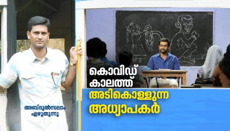 covid teachers trolls and sterotypes by Abdul Salam
