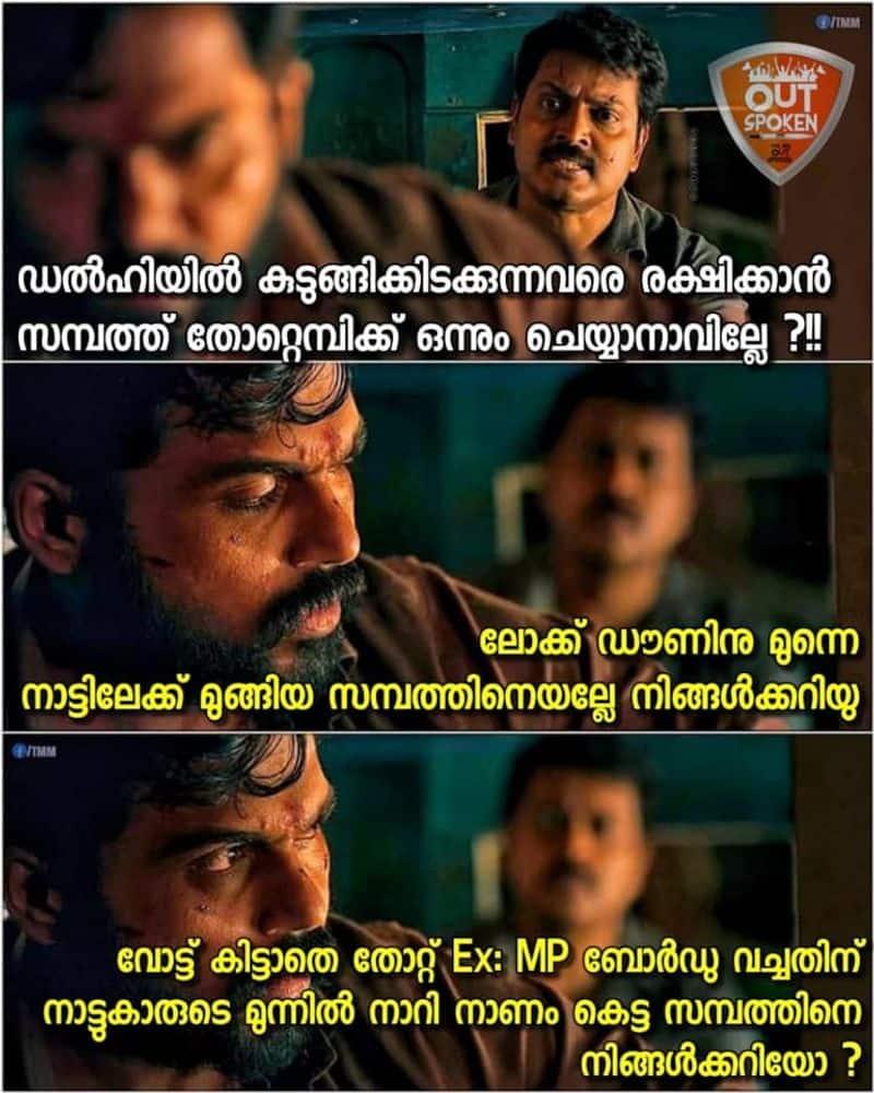 ട്രോള് കടപ്പാട്:  Arun Punakkalil , ഔട്ട്സ്പോക്കന്
