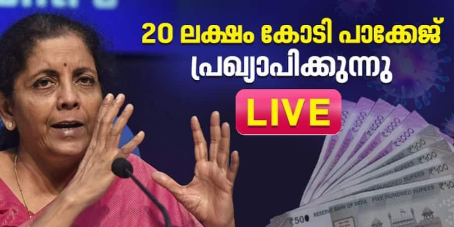 nirmala sitaraman reveals details about 20 lakh crore package
