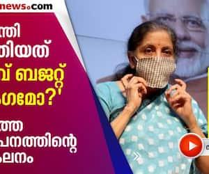 Finance Minister Nirmala Sitaramans second day announcements analysis