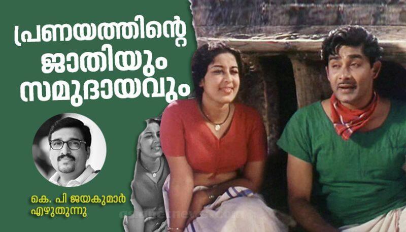 representation of caste community and love in chemmen and premalekhanam  KP Jayakumar