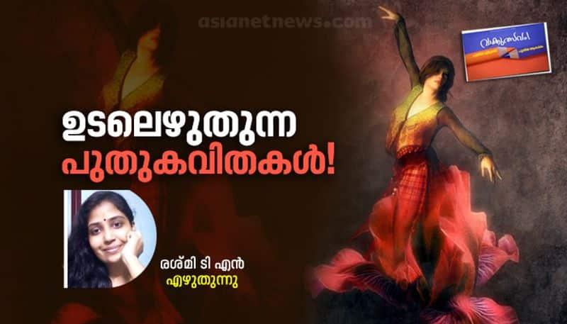 literature  female body poetry politics by Resmi TN