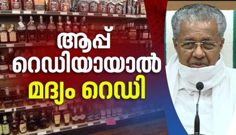 covid 19 lock down relaxations in kerala liquor shops will open