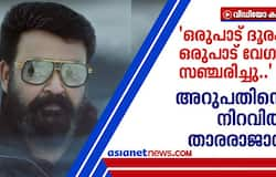 <p>mohanlal at 60 reaction to asianet news</p>