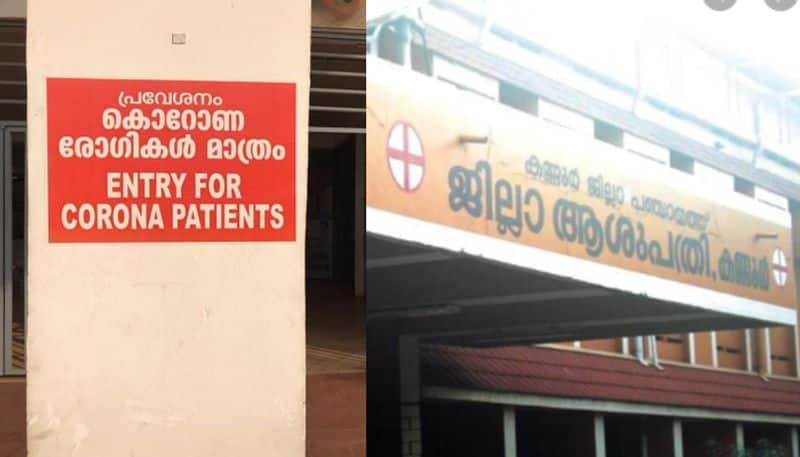 Expert committee started investigation in kannur district hospital
