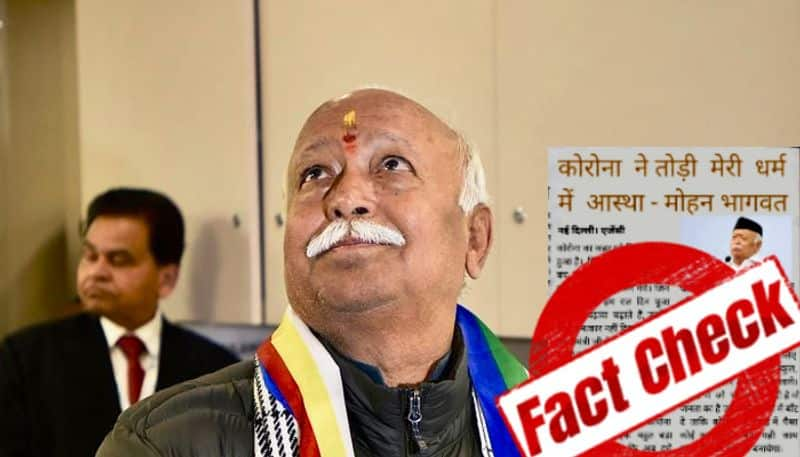 Fact Check, Did RSS chief Mohan Bhagwat say he lost faith in religion after Covid-19 Pandemic