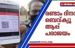 <p>bevq app disappoints second day</p>