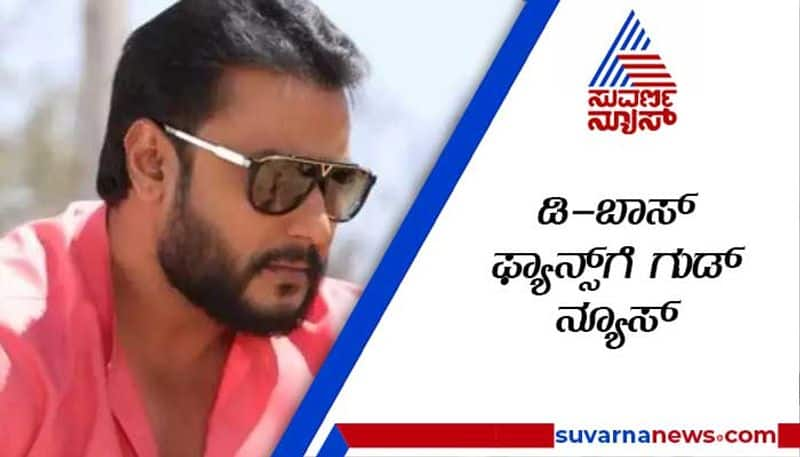 kannada actor Darshan acts as a IFS officer role in his upcoming movie
