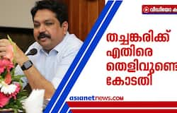 <p>vigilance court against tomin j thachankary</p>