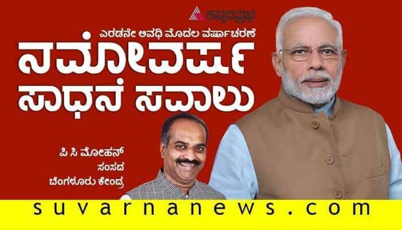Interview with Bangalore Central MP P C Mohan on PM Narendra Modi govt 2 completing year