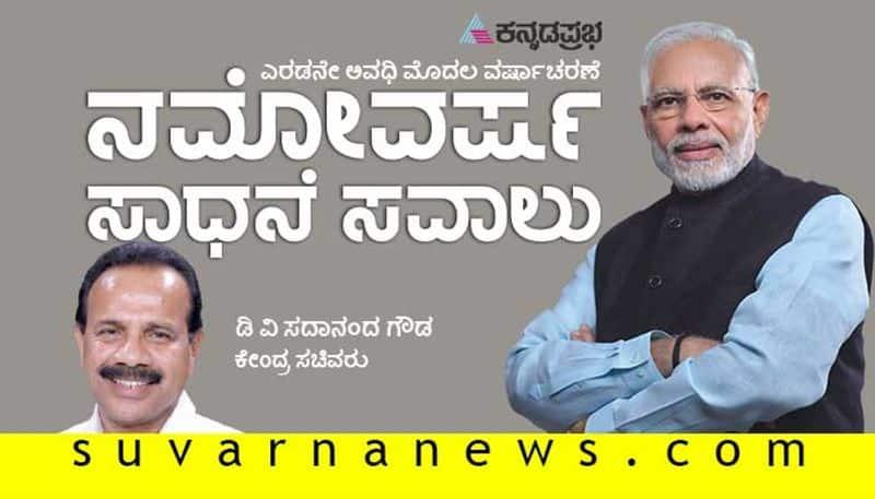 Interview with Bangalore North MP DV Sadananda Gowda on PM Narendra Modi govt 2 completing year