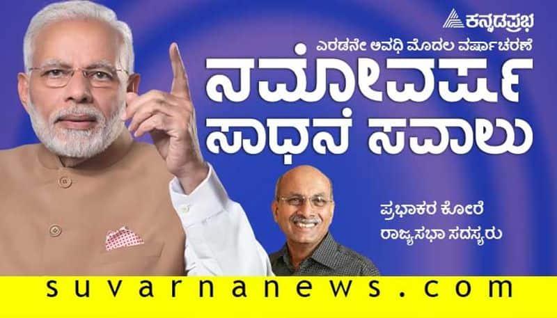 interview with rajya sabha member Prabhakar Kore on first anniversary of pm modi govt 2 0