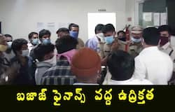 <p>Tension situation at somajiguda Bajaj Finance Office due to EMI dues<br /> &nbsp;</p>