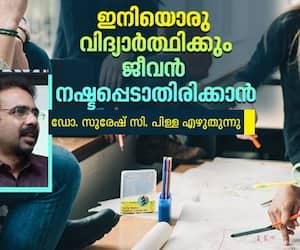suresh c pillai writes on student's suicide