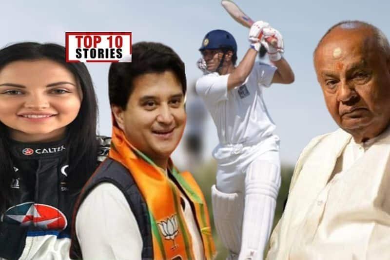 Karnataka SSLC exam to  Sachin tendulkar top 10 news of june 8
