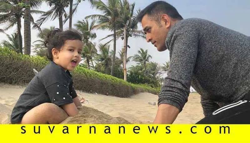 What had Dhoni and Zeeva done in their farm house