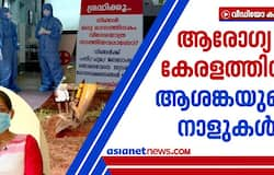 <p>why covid death rate increase in kerala</p>