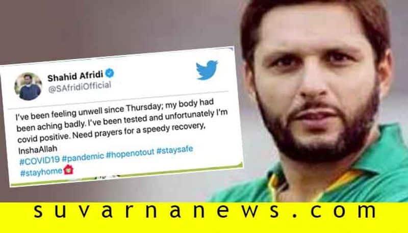 Former pakistan Skipper Shahid Afridi Says He Has Tested Positive For Coronavirus