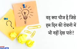 <p><strong>जवाब: </strong>अंधेरा</p>