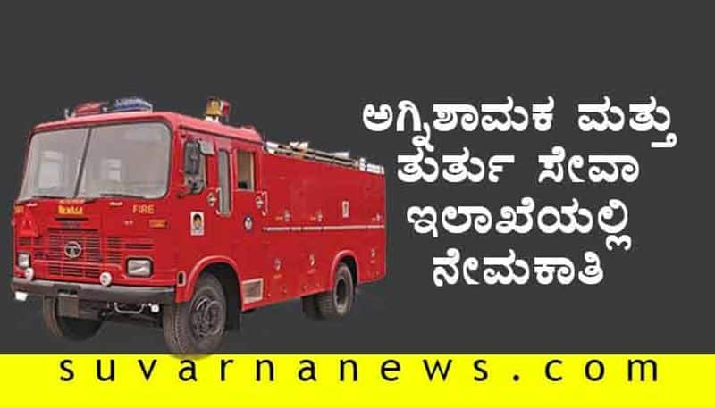 ksfes recruitment 2020 Apply For 1567 vacancies fireman driver in fire dept