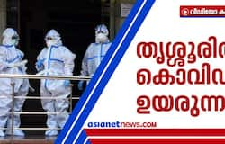 <p>covid patient numbers increase in thrissur</p>