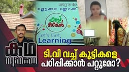 current condition of online education system in kerala