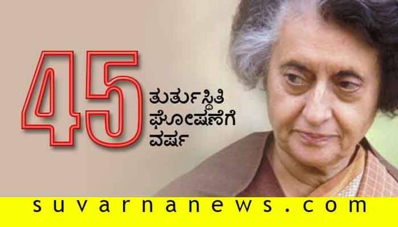45 Years Of Emergency A Lookback At Indira Gandhi Flirtation With Dictatorship