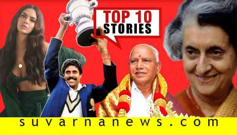 Team India World cup 1983 to Emergency 1975 top 10 news of june 25