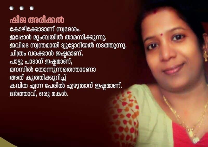 Malayalam poems by Sheeja Areekkal