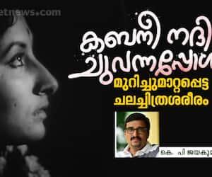 revisiting the move Kabani nadi chuvannappol by KP Jayakumar