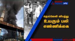 <p>Neyveli Fire Blast</p>