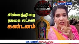 Serial Actress Lakshmi Speech Against on Karuppar Koottam Issue